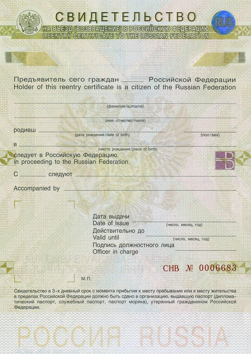 Свидетельство выдается на номерном бланке, поэтому по нему можно купить обратные билеты на самолет или поезд. Источник: 1zagran.ru