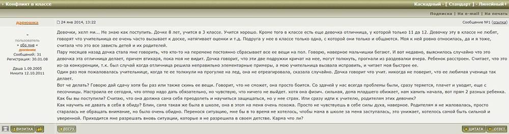 Дети не всегда делают правильные выводы из ситуаций, которые видят. Чтобы разобраться с проблемой, я всегда рекомендую родителям не обсуждать ее в интернете илис другими родителями, а сразу приходить к учителю: чем быстрее мы отреагируем на конфликт, тем лучше будут чувствовать себя дети. Источник: forum.materinstvo.ru