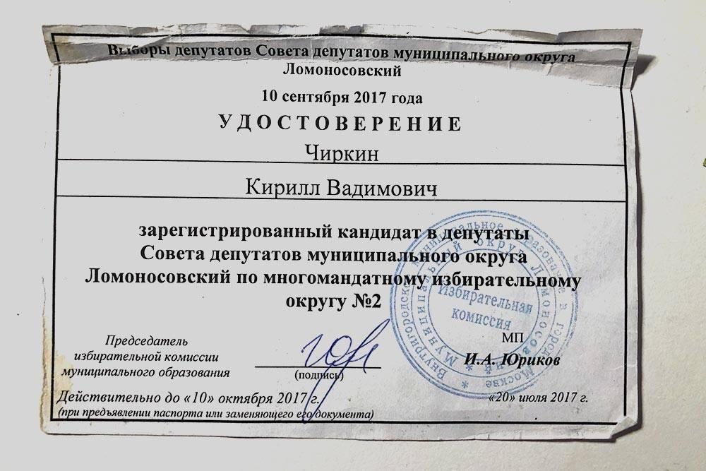 В 2017году мне повезло — я стал зарегистрированным кандидатом в муниципальные депутаты и получил свое удостоверение. Со временем оно изрядно потрепалось