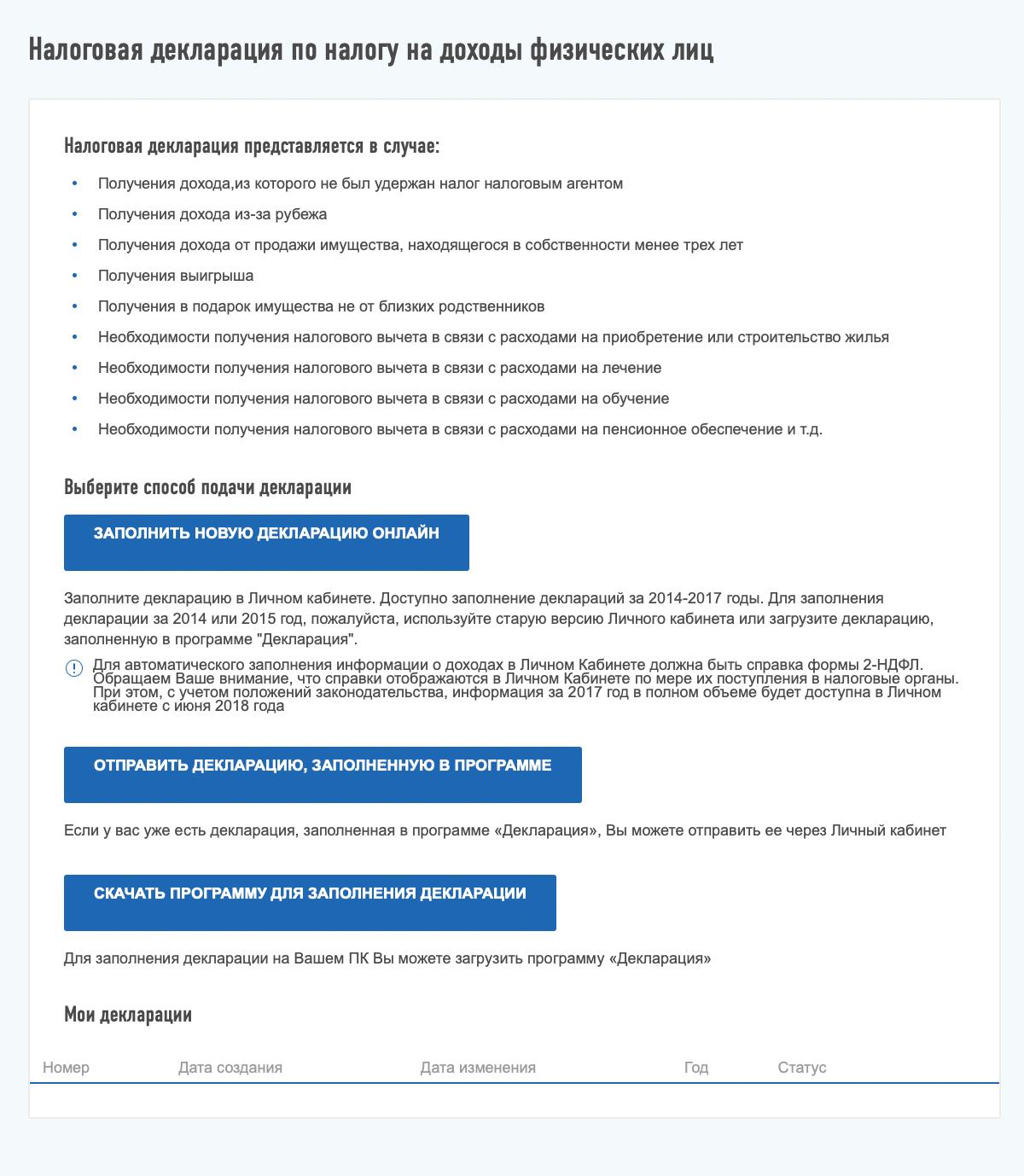 В личном кабинете можно выбрать разные способы подачи декларации 3-НДФЛ