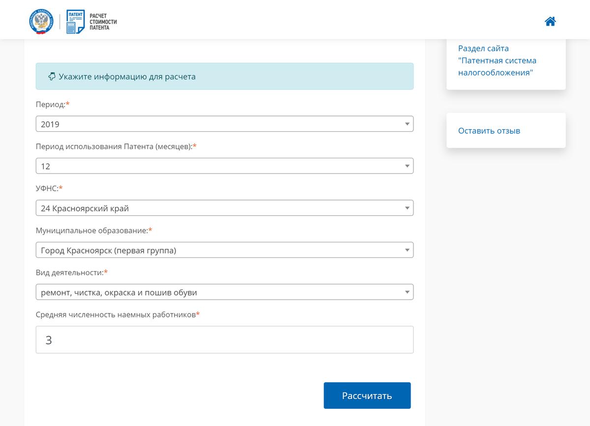 Сапожник из Красноярска может купить патент на 12 месяцев