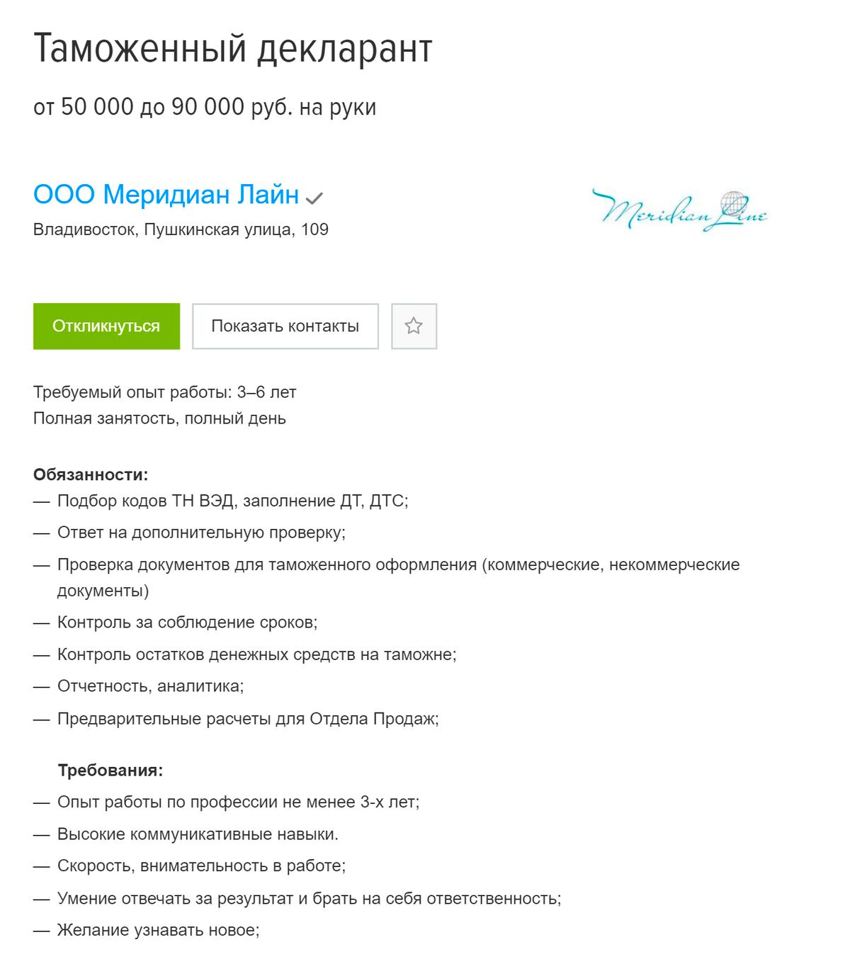 Компания из Владивостока предлагает должность декларанта с зарплатой от 50 000<span class=ruble>Р</span> до 90 000<span class=ruble>Р</span>. Требуют опыт работы не менее 3-х лет