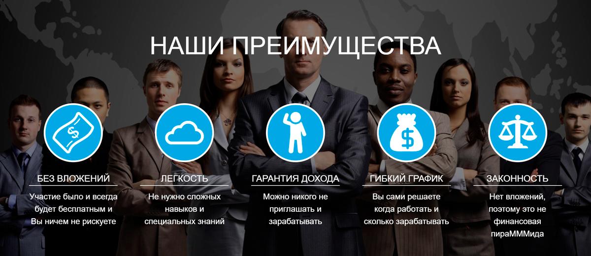 Клиентам не нужно вкладывать деньги в проект, приглашать партнеров или устанавливать программы