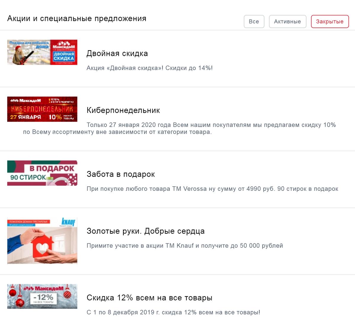На сайте «Максидома» есть раздел с акциями. Там часто бывает скидка 10—12% на все товары
