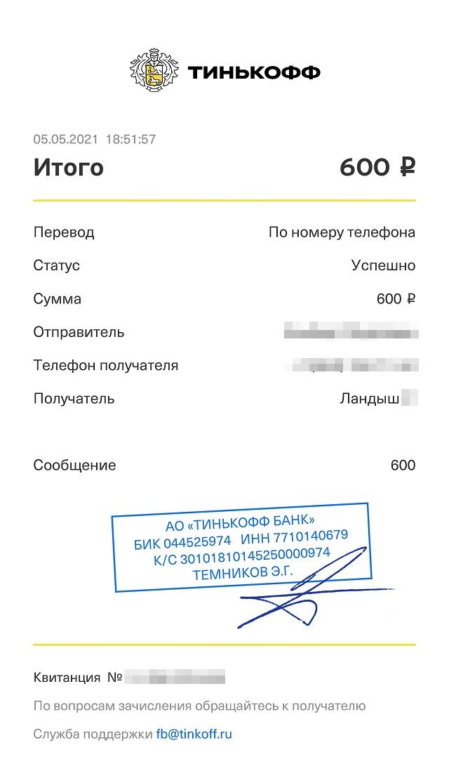 А потом еще 600<span class=ruble>Р</span> за три фото с дочкой