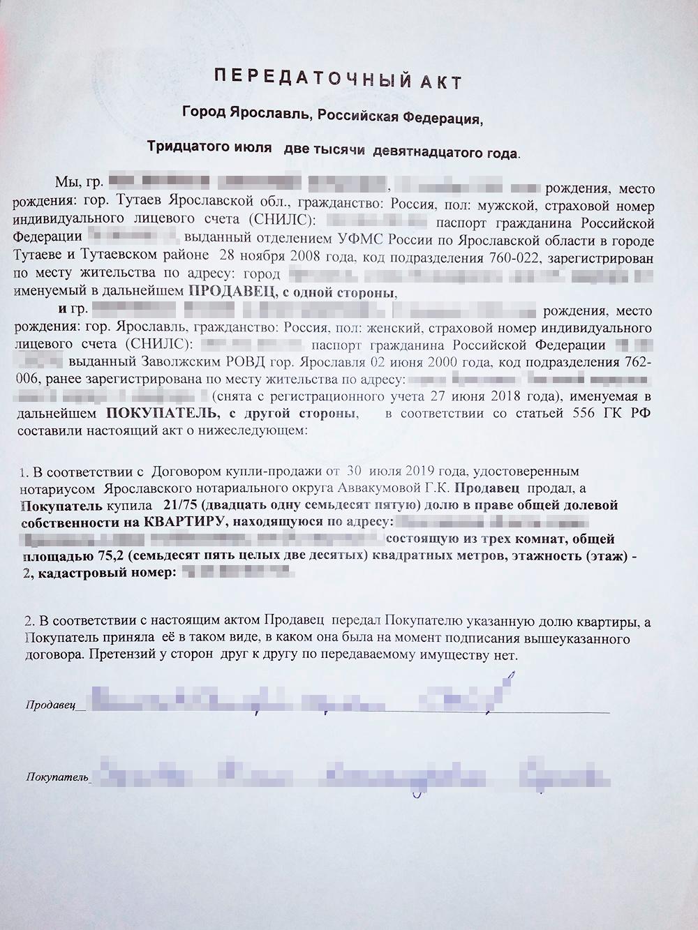 Передаточный акт нотариус скрепил с ДКП