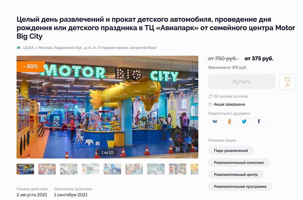 Так выглядело предложение сходить в Motor Big City со скидкой. Источник: biglion.ru