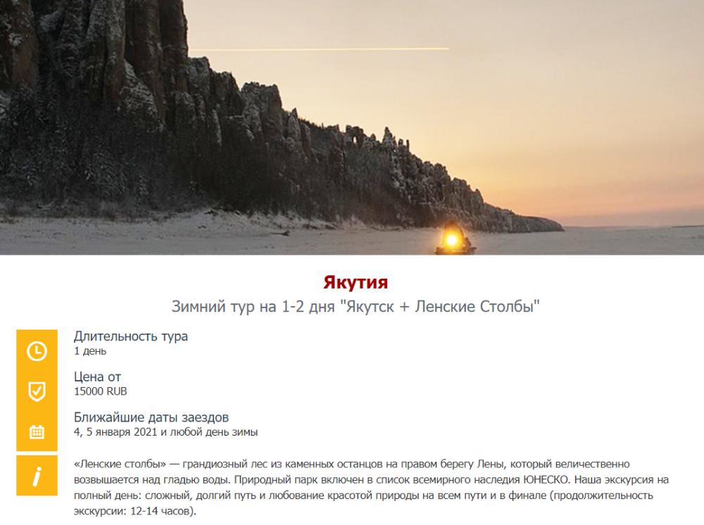 Поездка на Ленские столбы стоит в 2—3 раза дешевле, если заказывать ее в Якутске, а не у федерального туроператора. Источник: сайт компании «Открытие»