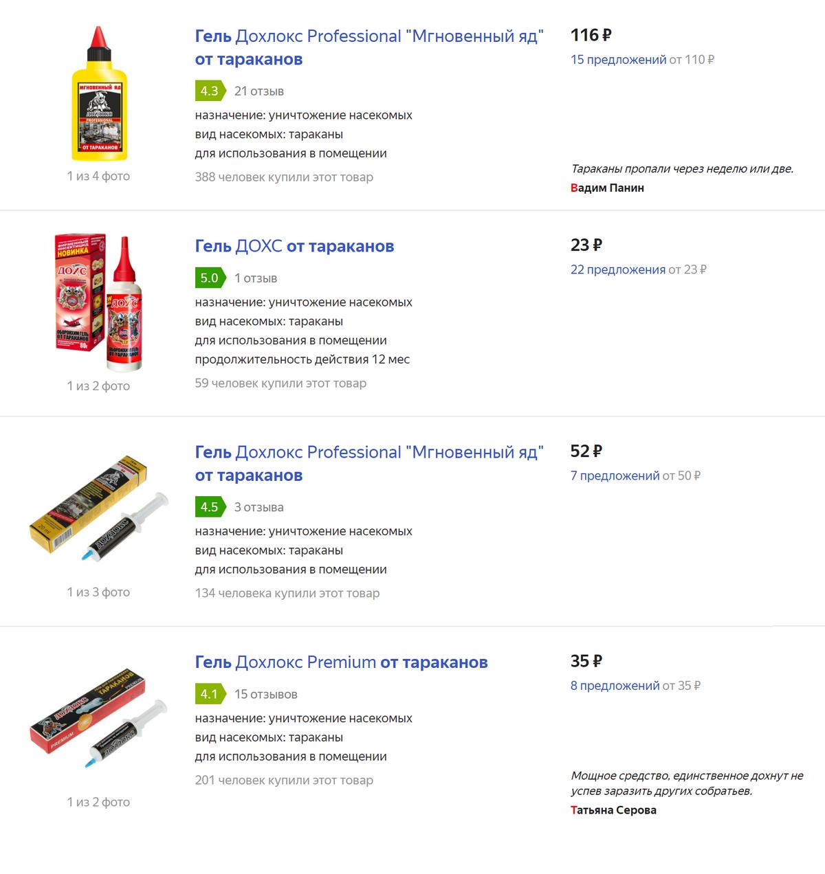 Простое и дешевое средство от тараканов — гель, который наносится на плинтусы. Это предложения на «Яндекс-маркете»