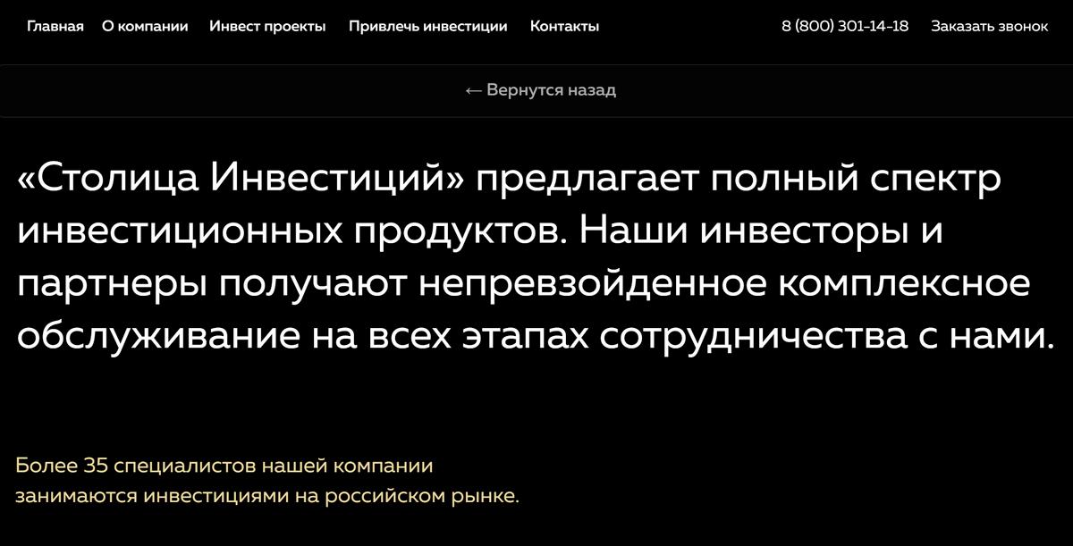 На сайте «Столицы инвестиций» пишут о 35сотрудниках компании, но «Руспрофайл» это не подтверждает