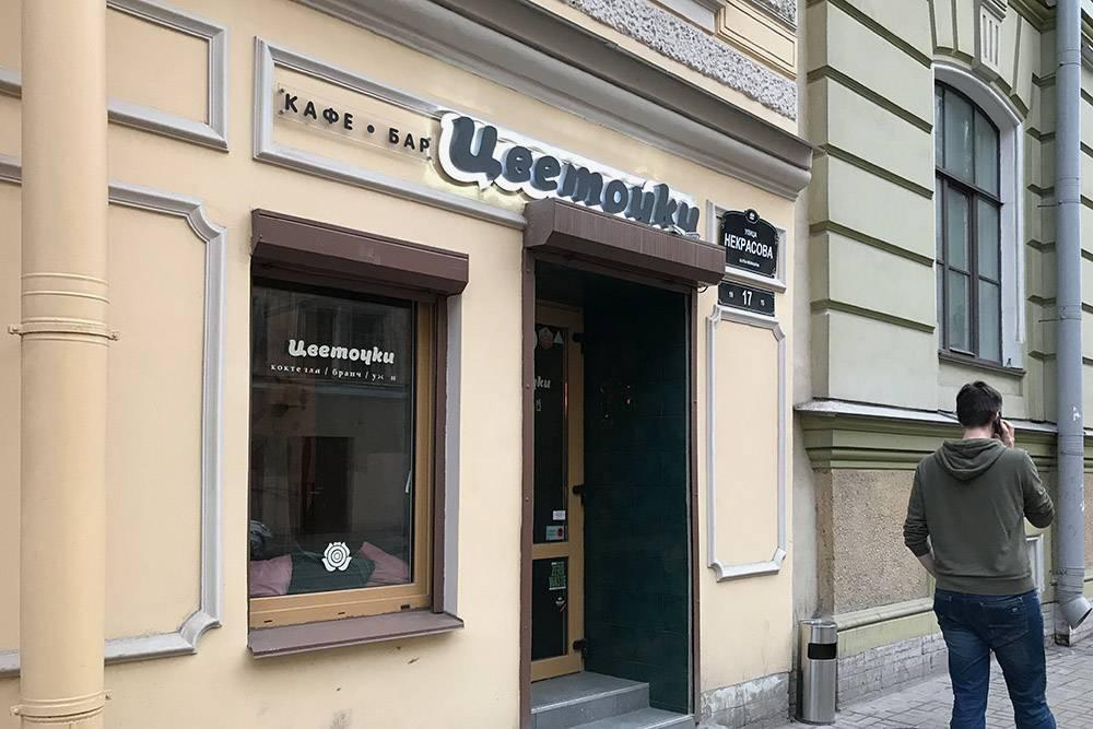 Раньше «Цветочки» располагались в доме на Рубинштейна, где жил Сергей Довлатов. Поэтому в барной карте и появился коктейль, посвященный писателю