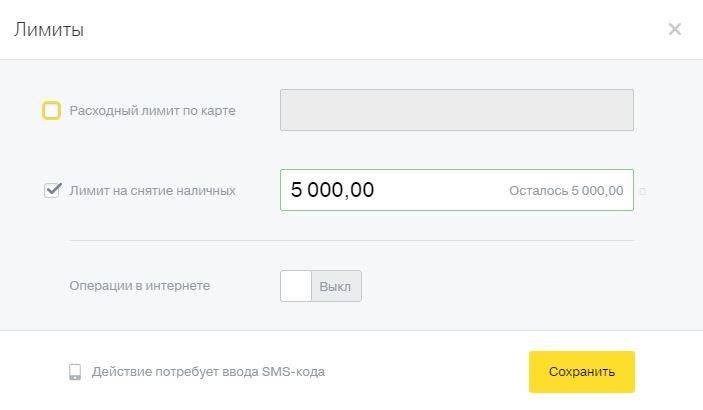 Поставьте лимит: например 5000 рублей. Это значит, что никто не сможет снять с карты больше 5000 рублей за один день