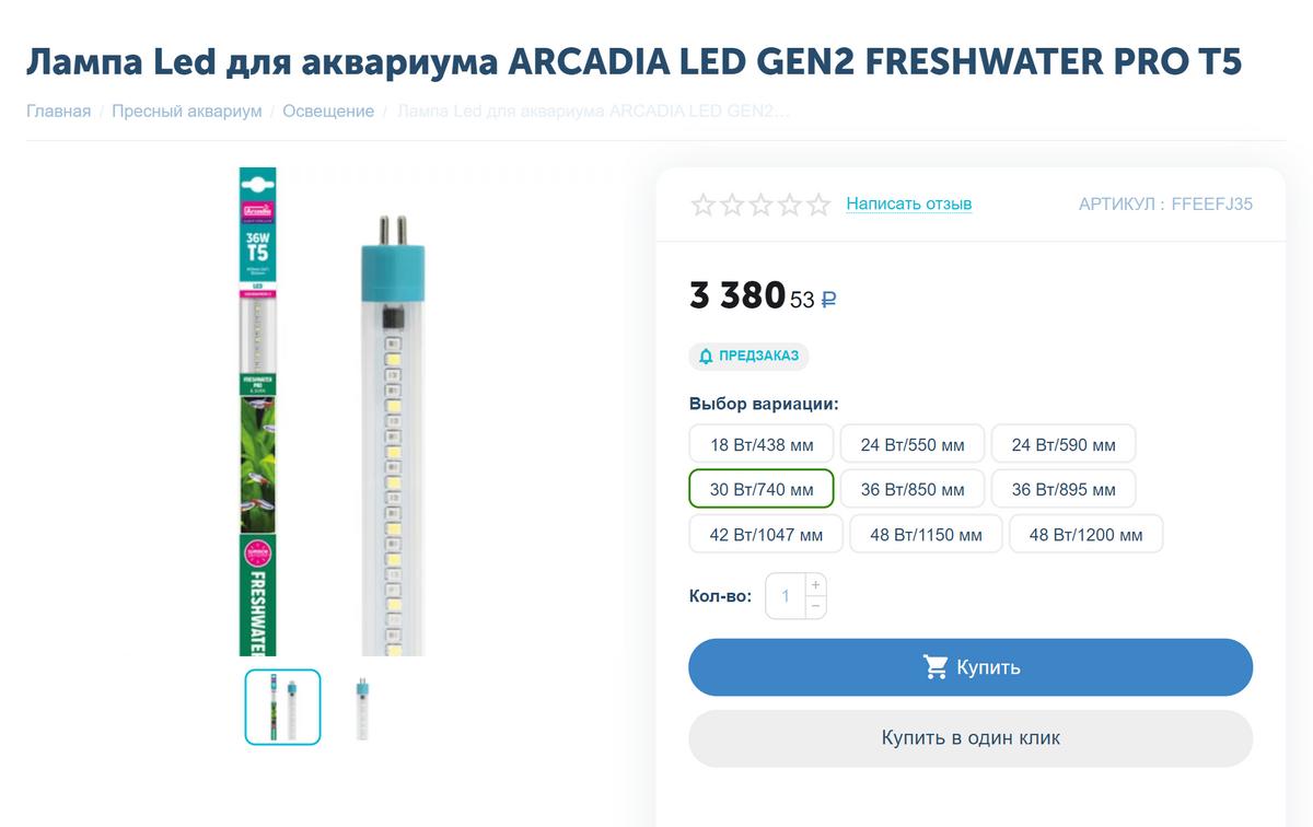 Такую лампу можно поставить встарый светильникТ5, контакты совпадают. Источник: aquamagaz.ru