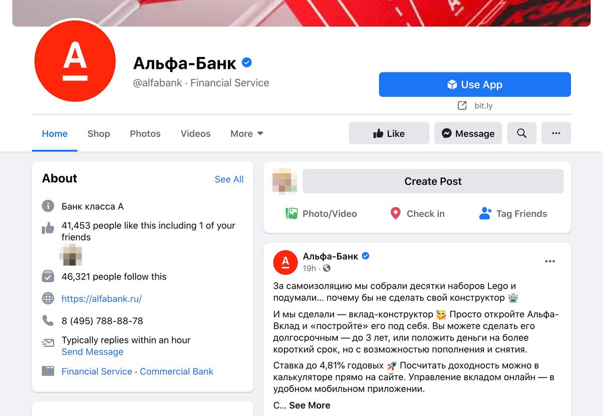 На настоящей странице «Альфа-банка» есть пиктограмма верификации — синяя галочка рядом с названием в заголовке и рядом с каждым постом и комментарием от имени банка