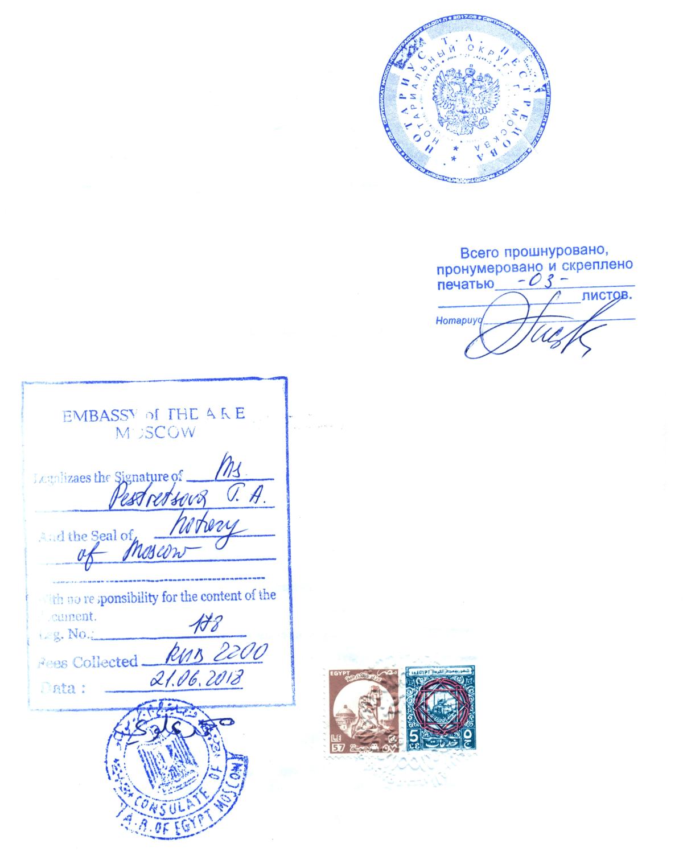 Подтверждение подписи нотариуса консулом Египта