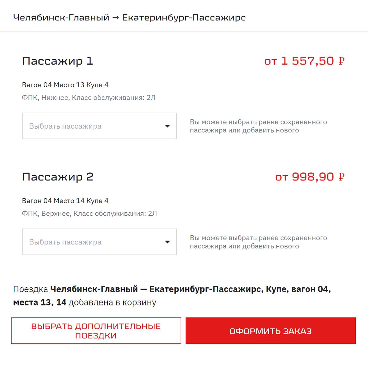 Верхнее место в купе поезда № 132&nbsp;из Оренбурга в Орск 8 октября обойдется в 998<span class=ruble>Р</span>, нижнее — в 1557<span class=ruble>Р</span>