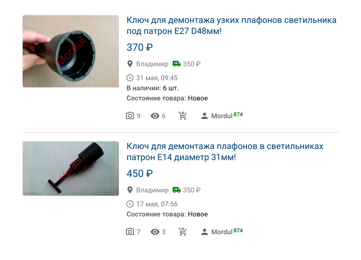 Если на светильниках патроны разного диаметра, придется купить несколько ключей. Источник: «Мешок»