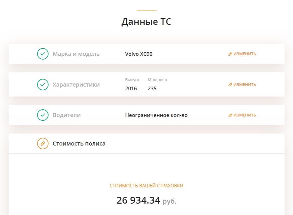 Стоимость полиса ОСАГО для&nbsp;Москвы в онлайн-калькуляторе страховой компании — примерно 26&nbsp;000<span class=ruble>Р</span>