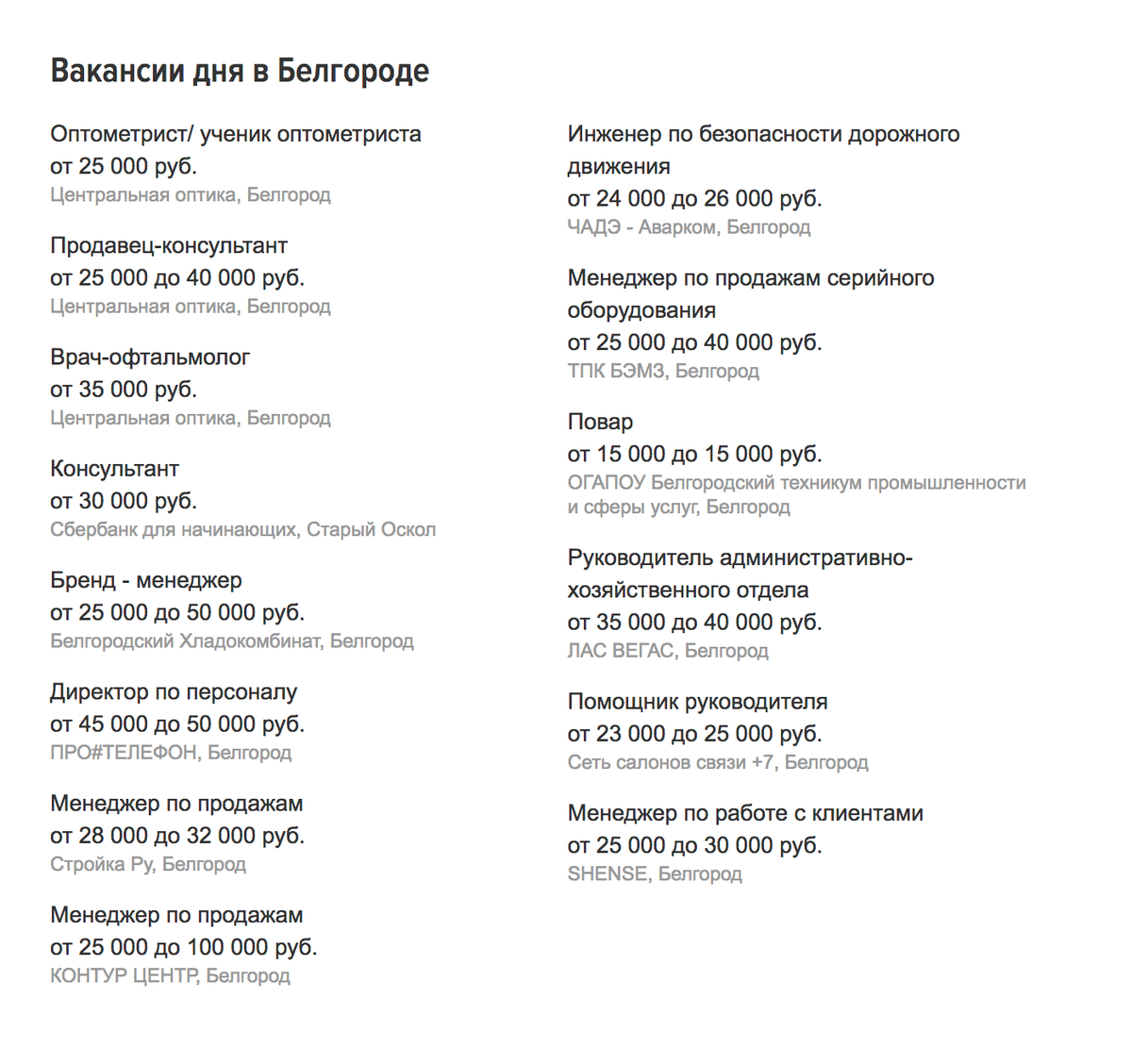 Белгородские зарплаты на «Хедхантере» начинаются от 16 000<span class=ruble>Р</span>