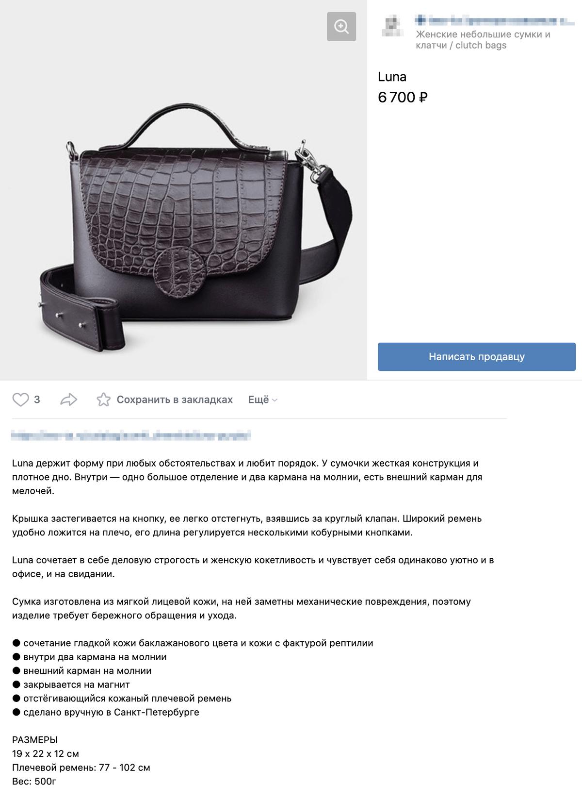 На сайте подробно описано, из чего сделана сумка, точные размеры и есть предупреждение — что на поверхности могут остаться повреждения