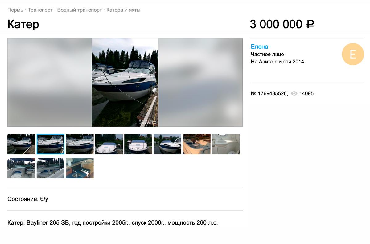 Объявление о продаже 8-метрового Bayliner 2005года выпуска. Помню, что в 2019году такойже стоил 1,5млн рублей. Источник: «Авито»