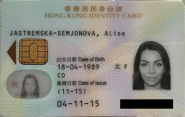 Гонконгскую айди-карту можно получить, если у вас есть виза. Оформление занимает полчаса, и это совершенно бесплатно