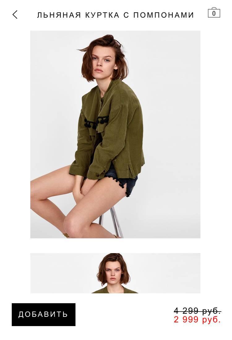 Скриншот с сайта российской «Зары», та же куртка за 2999<span class=ruble>Р</span>