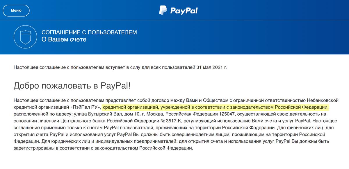 PayPal в России работает через небанковскую кредитную организацию «Пэйпал-ру»
