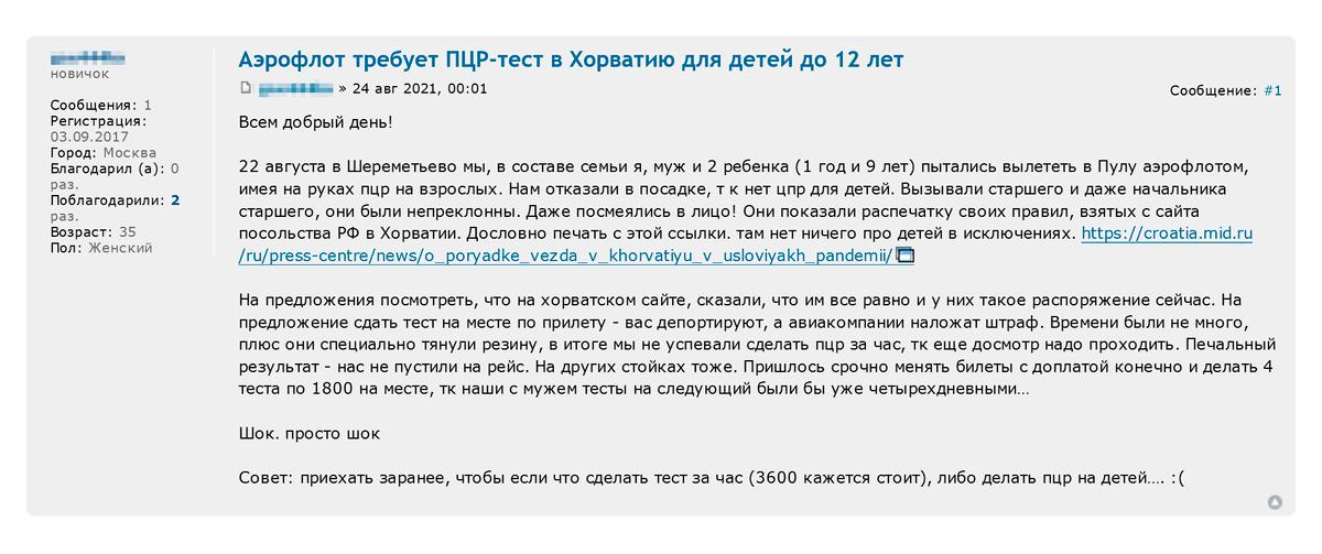 Туристы на Форуме Винского поделились историей, как их не пустили на борт в Хорватию безПЦР-тестов длядетей, которым не исполнилось 12 лет. Принимающая сторона этого не требовала
