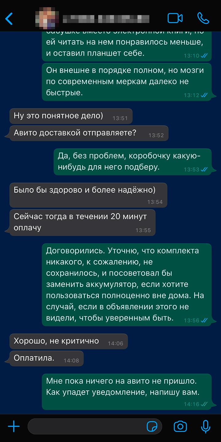 Покупатель пишет, что якобы оплатил товар, но Александр не получил уведомления от «Авито»