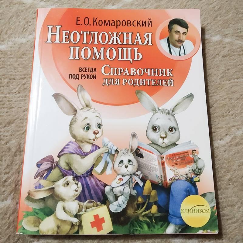 Эту книгу я советую всем родителям. На «Озоне» она стоит 626<span class=ruble>Р</span>