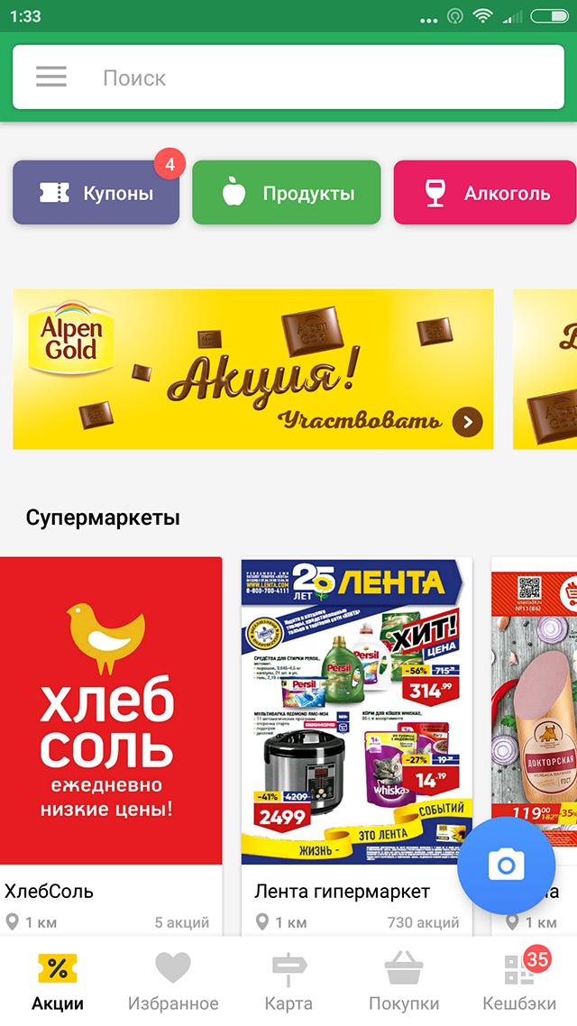 Главный экран приложения «Едадил»