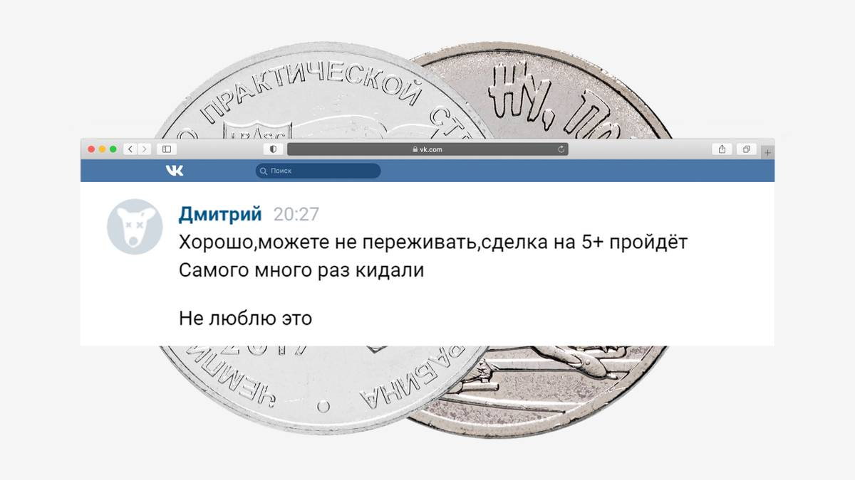 Как мошенники обманывают нумизматов во «Вконтакте»