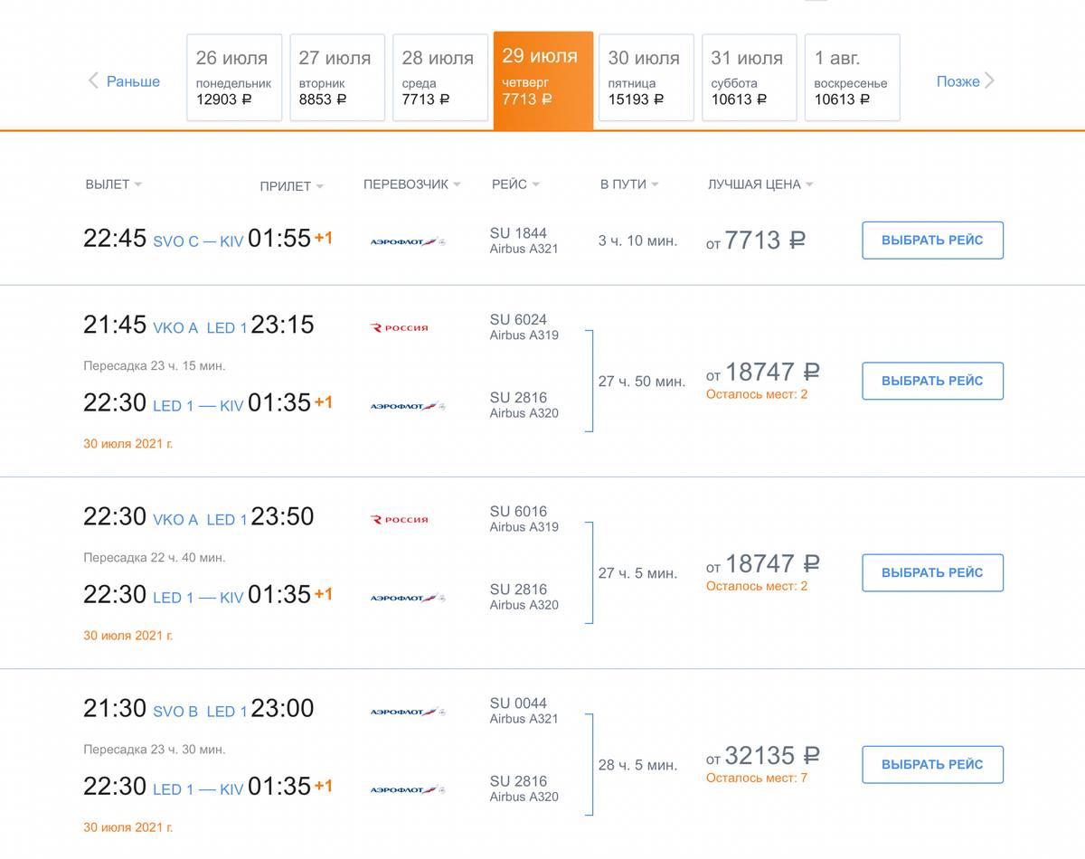Оперштаб по борьбе с коронавирусом разрешил полеты в Молдавию только с 9августа. Но в расписании «Аэрофлота» на конец июля было множество рейсов в эту страну. Это значит, что они тоже грузопассажирские