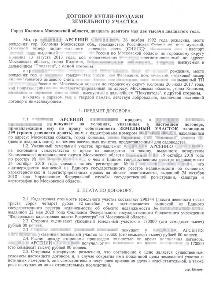 Первая страничка договора с покупателем, составленная нотариусом