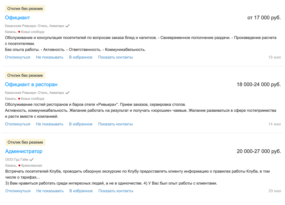 Средняя зарплата официантов в Казани — 25 000<span class=ruble>Р</span>