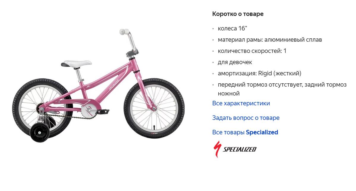 У велосипеда 16-дюймовые основные колеса. Он рассчитан на детей ростом 100—115 см