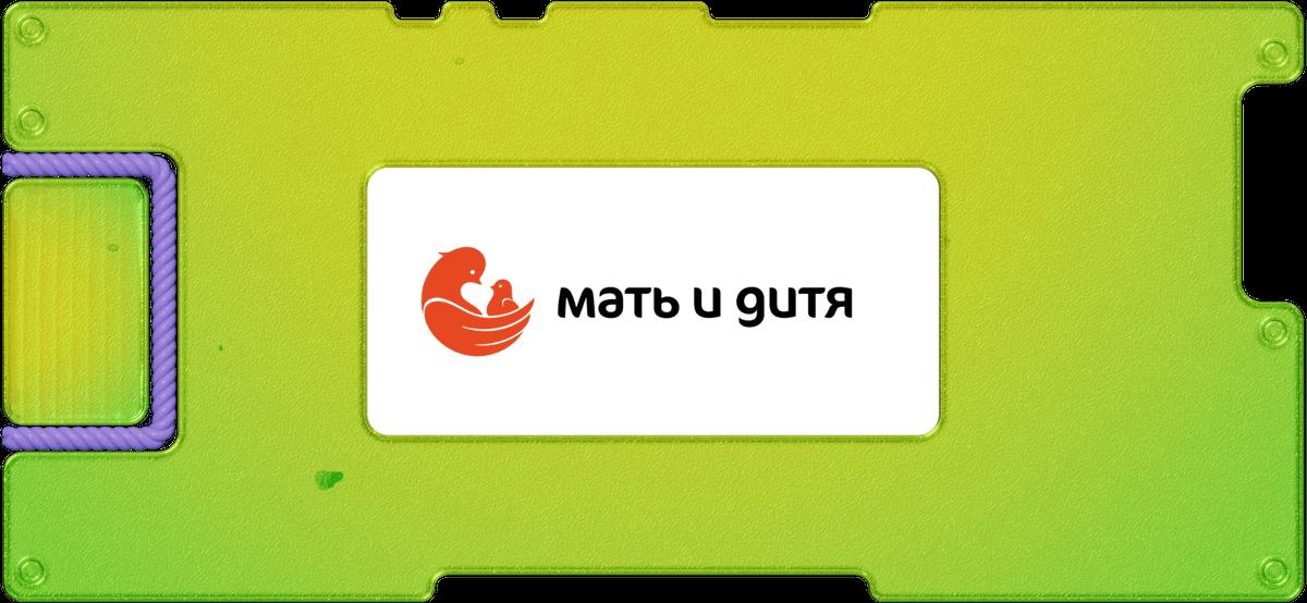 Обзор отчетности «Мать и дитя» за первое полугодие 2021 года