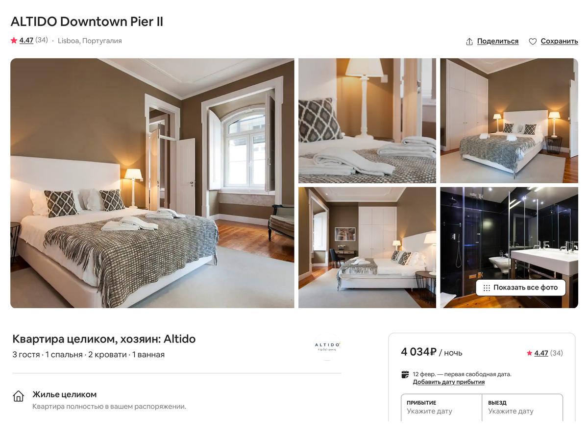 Квартиры на Airbnb в Лиссабоне впечатлили меня современным, модным и элегантным интерьером