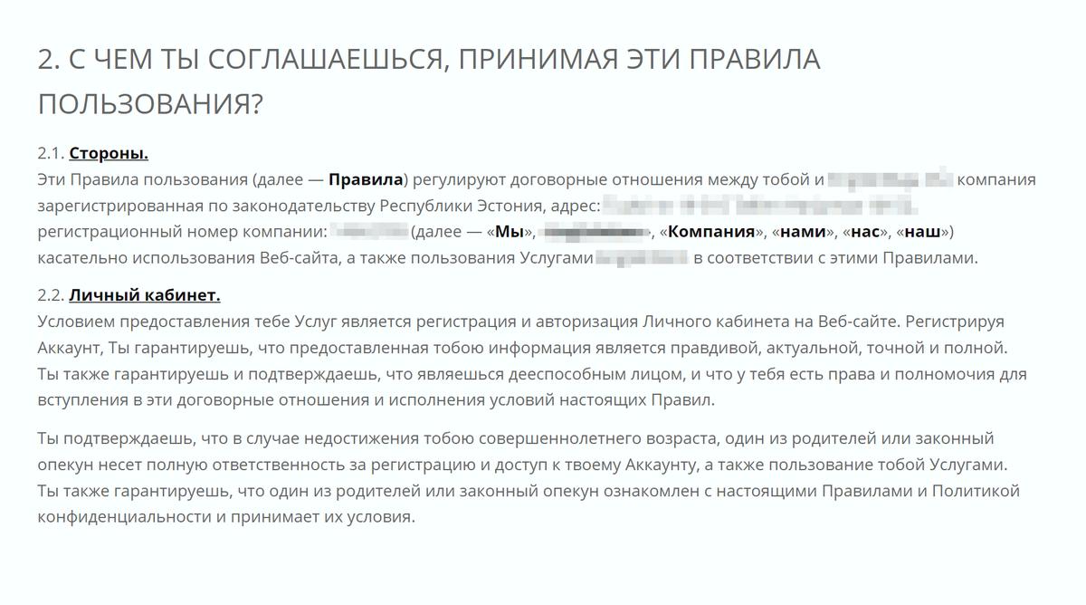 Компания зарегистрирована вЭстонии: неизвестно, естьли унее российская лицензия, носудиться стакой фирмой вслучае чего будет сложно