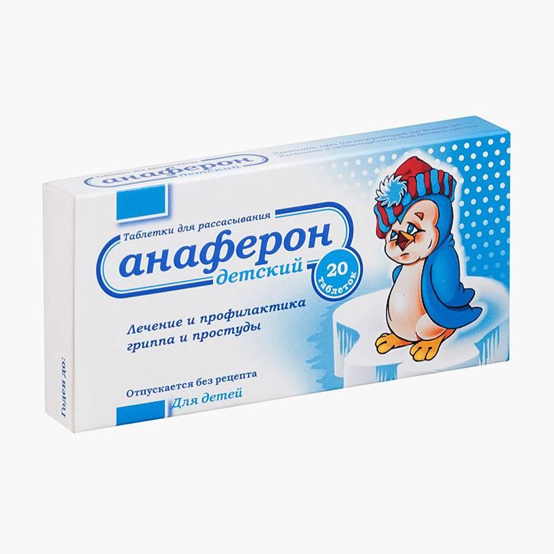 «Анаферон» — один самых дешевых гомеопатических препаратов от простуды для&nbsp;детей: 306<span class=ruble>Р</span> за 20 таблеток. Источник:&nbsp;gorzdrav.org
