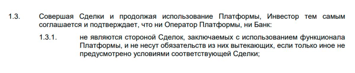 «Сберкредо», какоператор платформы, иПАО«Сбербанк» ненесут обязательств посделкам инвесторов
