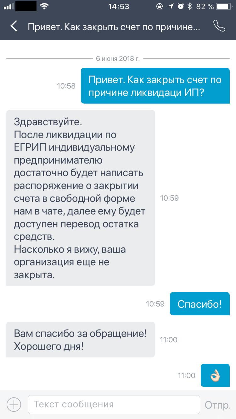 В Тинькофф-бизнесе достаточно отправить сообщение персональному менеджеру в чат