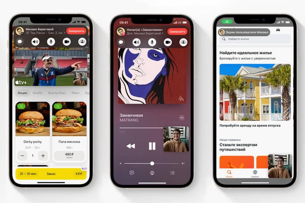 Демонстрация функций SharePlay — в iOS15 их пока нет. Источник:apple.com