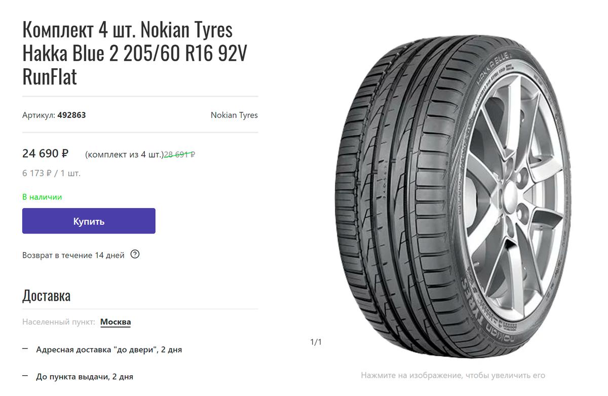 Виктор выбрал комплект шин за 24 690&nbsp;<span class=ruble>Р</span>