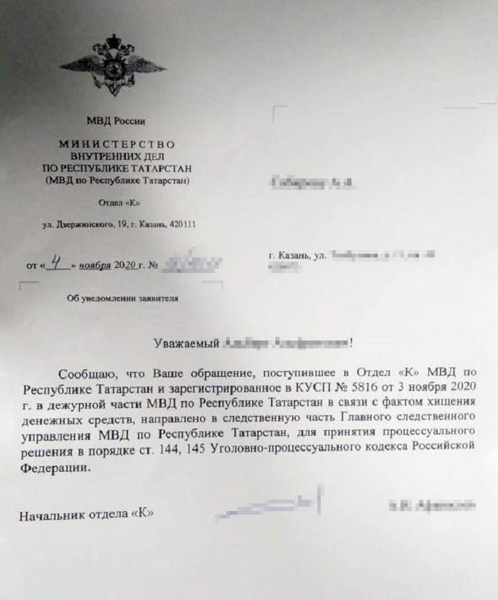 Из отдела «К» дело передали в Главное следственное управление МВД по Республике Татарстан