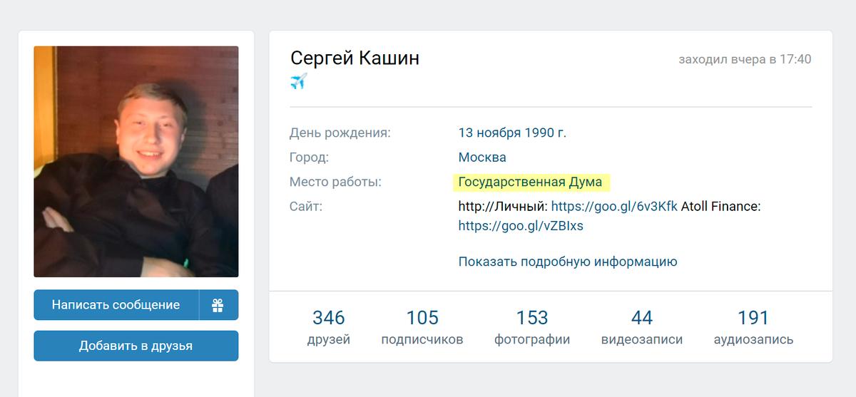 Во «Вконтакте» Кашин указывает в качестве места работы Государственную думу. Подтверждений этой информации я также не нашел