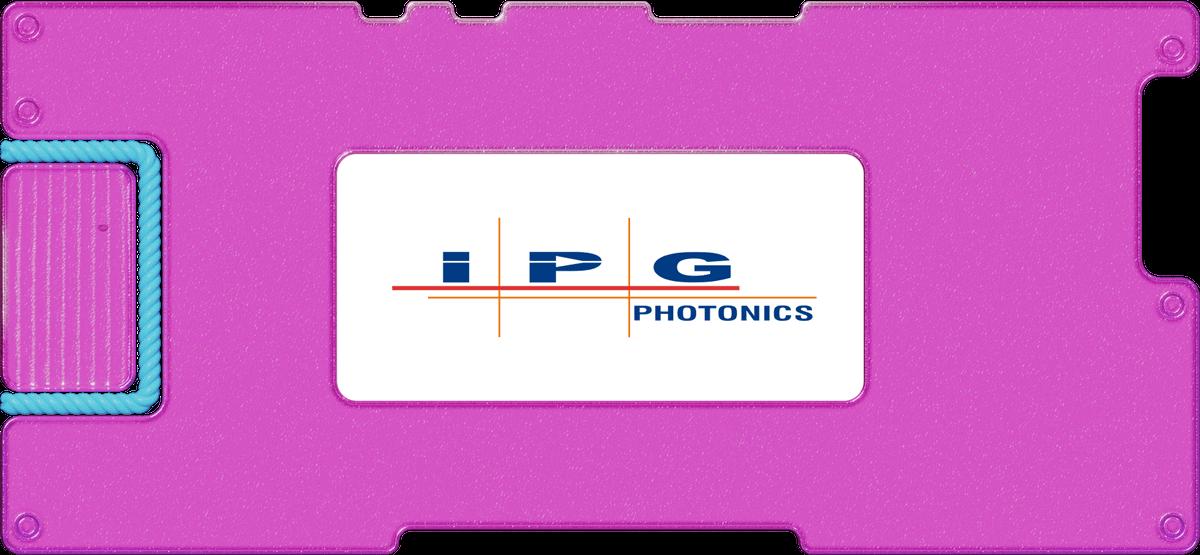 Инвестидея: IPG Photonics, потомучто снова лазеры