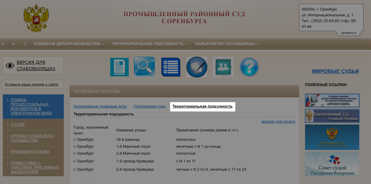 В разделе «Территориальная подсудность» указаны все адреса района — можно скачать файл с разделением адресов по мировым судьям
