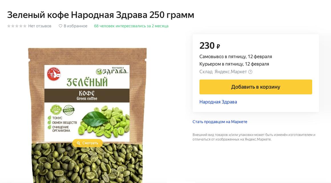 А такой на «Яндекс-маркете»